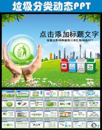 环保局垃圾分类绿色低碳PPT模板