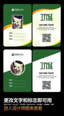 绿色工作证模板设计