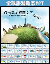 旅行社全球旅游国际旅游PPT