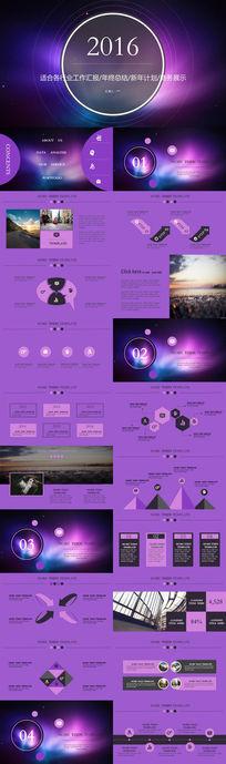 紫色扁平大气年度工作总结PPT