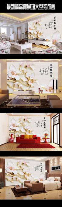 家和万事兴浮雕玉兰3D背景墙