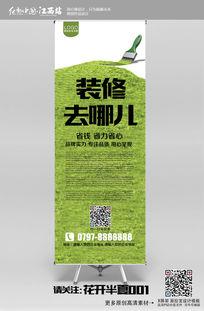 绿色环保草地装修X展架设计模板