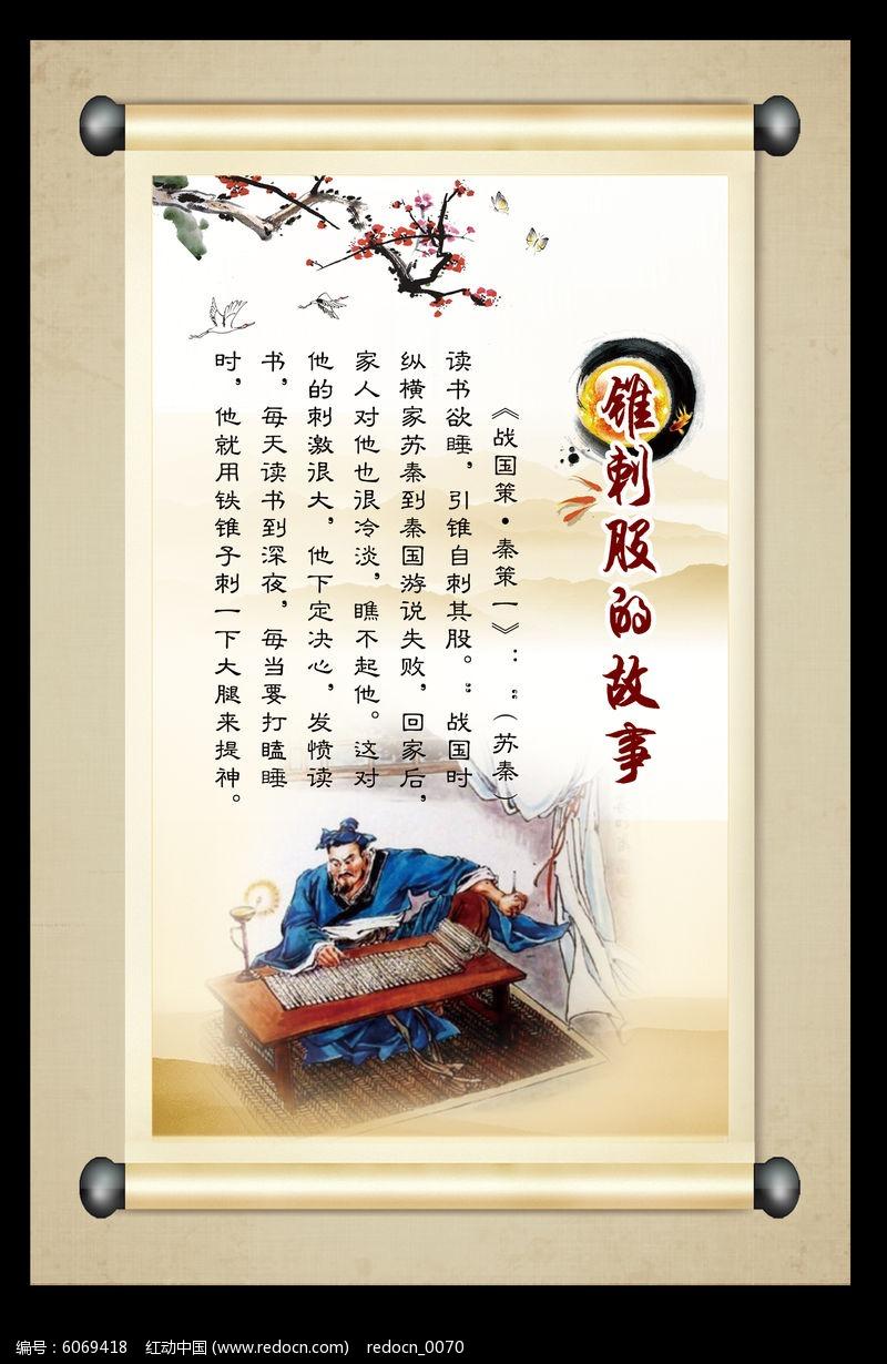 中国风梅花学校名人展板图片