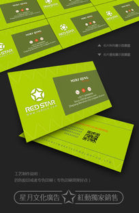 自然绿色简洁名片