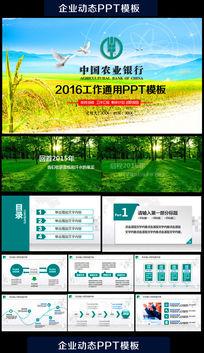 大气中国农业银行工作总结计划PPT
