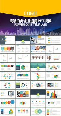 工作汇报企业简介项目介绍PPT模板