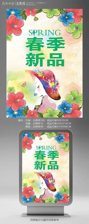 时尚春季海报设计