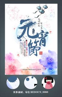 水墨花朵元宵节海报