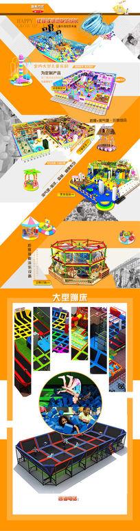 淘宝儿童玩具淘气堡游乐设备首页详情页ps素材