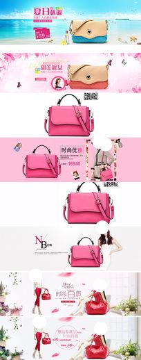 淘宝粉红色新品女包海报