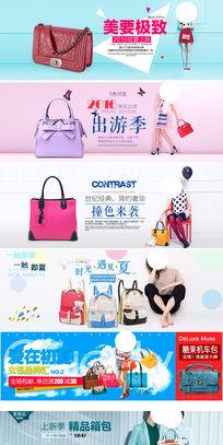 淘宝时尚粉色女包海报