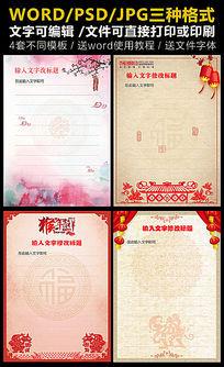中国风猴年信纸作文纸模板