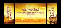 中国平安活动会议背景