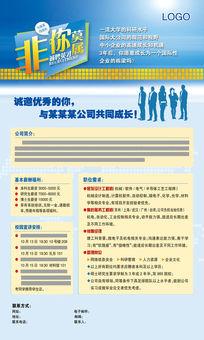 IT网络科技公司招聘海报