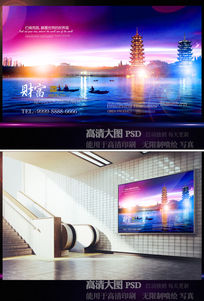 大气商业地产水景海报设计