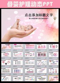 粉红简约母婴婴儿护理PPT模板