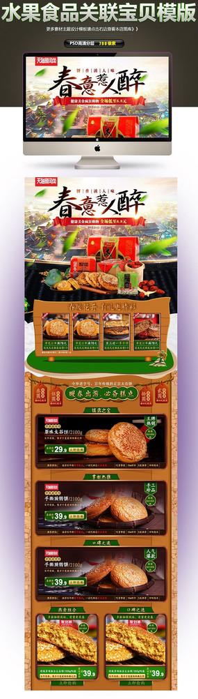 坚果食品关联销售详情页顶部描述