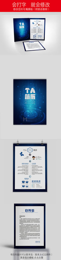 藍色科技商務個人求職簡歷設計