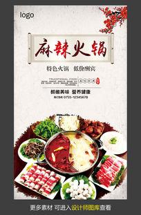 麻辣火锅促销宣传海报设计