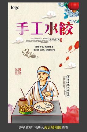 手工水饺促销海报模板
