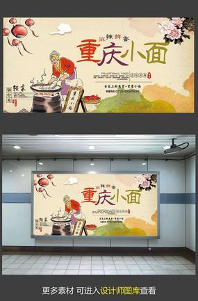 水彩重庆小面宣传海报