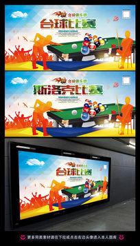 台球比赛广告背景设计