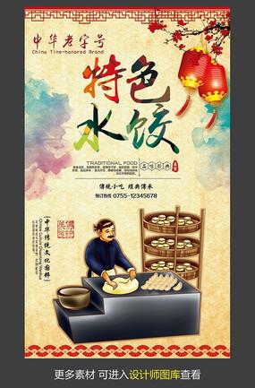 特色水饺促销宣传海报设计