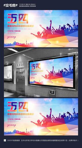 五四青年节创意海报