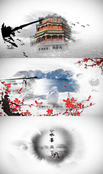 中国水墨山水风格AE模板