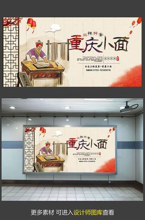 重庆小面宣传海报展板设计
