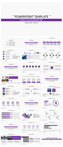 极简紫色汇报总结报告通用动画PPT模板