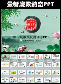 纪委纪检监察清廉莲花廉洁反腐动态PPT模板