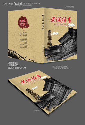 老城往事书籍封面