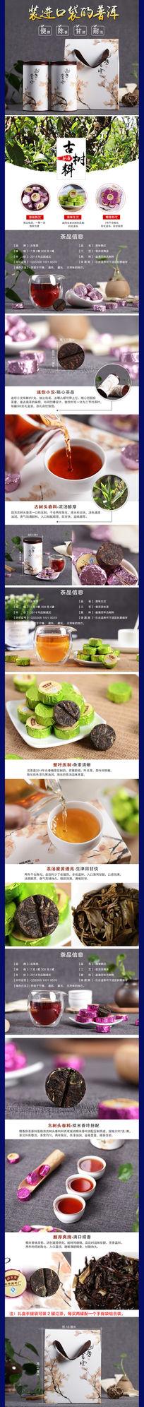 淘宝天猫普洱茶食品详情页