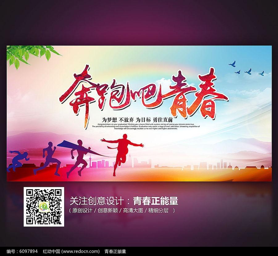 奔跑吧青春励志海报设计图片