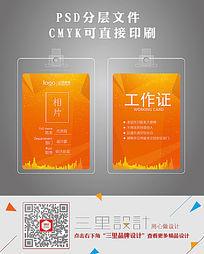 创意橙色工作证模板设计