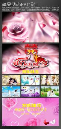 婚礼婚庆开场PPT视频设计