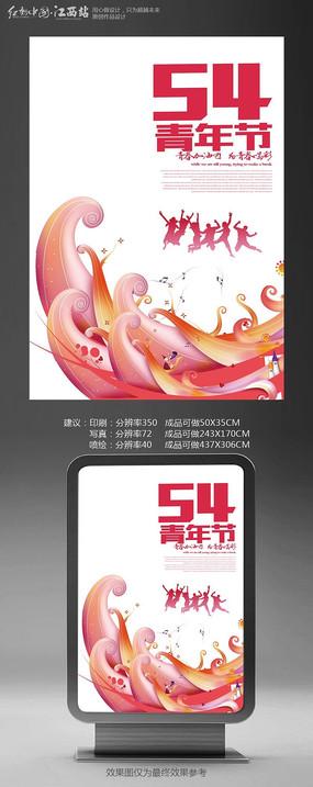 简约创意54青年节宣传海报设计