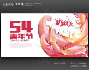简约时尚创意54青年节宣传海报设计