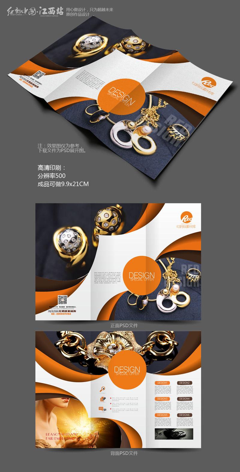 精美奢华黄金首饰三折页设计图片