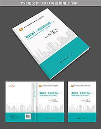 课程设计毕业设计指南封面设计
