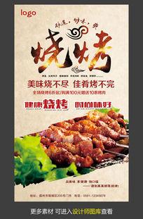 烧烤店促销宣传海报设计