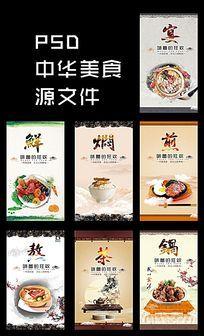 舌尖美食文化展板设计
