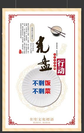 食堂文化光盘海报设计
