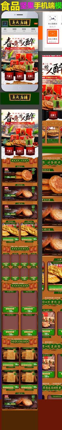 手机端食品坚果首页模板