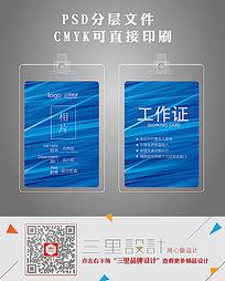 线条创意蓝色工作证模板设计