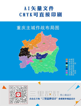 重庆地图矢量