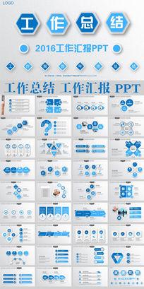 扁平化商务蓝色工作总结ppt模板