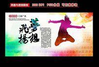 舞动中国展板设计