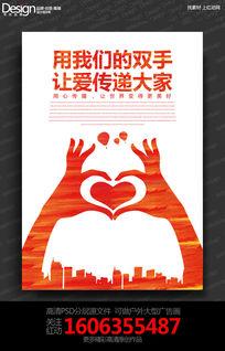 简约白色传递爱心公益宣传海报设计